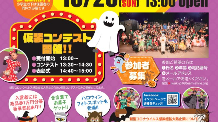 ハロウィンパーティー2020 今年は仮装コンテストのみ開催