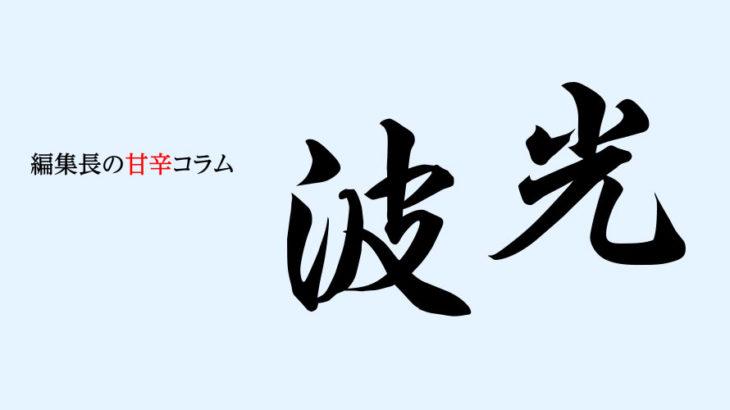 編集長の甘辛コラム・波光