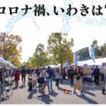 月刊りぃ~ど本誌掲載記事 2020年12月号