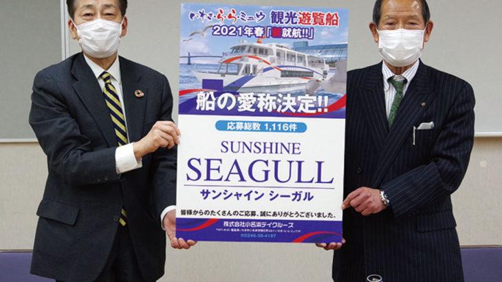 「サンシャイン シーガル」決定 -小名浜デイクルーズ-