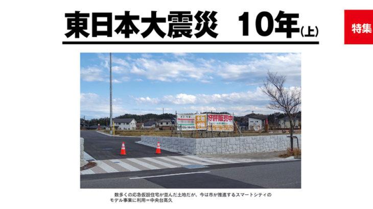 月刊りぃ~ど本紙掲載記事 2021年3月号